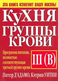 Кухня группы крови III (В)