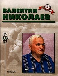 Валентин Николаев. Биографический очерк