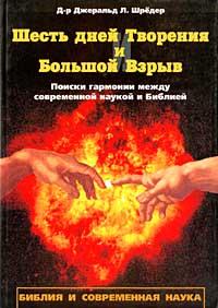 Шесть дней Творения и Большой Взрыв. Поиски гармонии между современной наукой и Библией