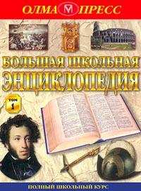Большая школьная энциклопедия. 6-11 классы. Том 1