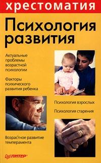 Психология развития12296407Предлагаемое издание включает в себя важнейшие фрагменты основополагающих работ классиков отечественной и зарубежной науки в области психологии развития, а также современных исследователей. Собранные воедино, они помогут читателю сформировать общую картину состояния этой области психологического знания. Издание является содержательным и методическим дополнением к учебнику `Возрастная и дифференциальная психология` (Изд-во СПбГУ, Питер, 2001), образуя с ним учебно-методический комплекс по психологии развития. Книга предназначена для студентов, аспирантов и преподавателей психологических, педагогических и медицинских факультетов и вузов.