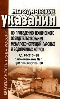 Методические указания по проведению технического освидетельствования металлоконструкций паровых и водогрейных котлов. РД 10-210-98 с изменениями №1. РДИ 10-363(210)-00