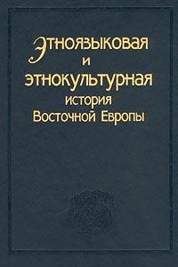 Этноязыковая и этнокультурная история Восточной Европы