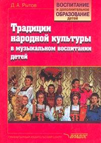 Традиции народной культуры в музыкальном воспитании детей