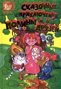 Сказочные приключения Полины и ее друзей