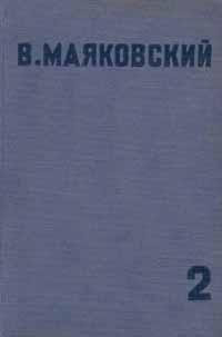 В. Маяковский. Собрание сочинений в 4 томах. Том 2. Стихи и поэмы