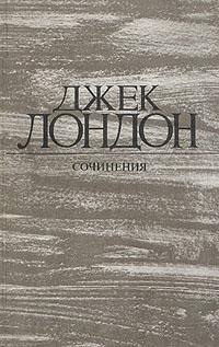 Джек Лондон. Собрание сочинений в 4 томах. Том 3. Железная пята. Время-не-ждет