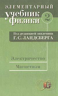Элементарный учебник физики. В 3 томах. Том 2. Электричество и магнетизм