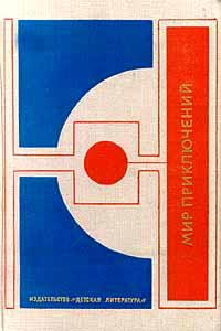 Мир приключений, 1977.