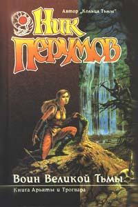 Воин Великой Тьмы. Ник Перумов