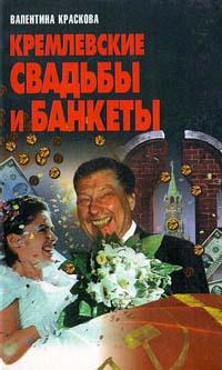 Кремлевские свадьбы и банкеты