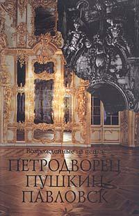 Возрожденные из пепла: Петродворец, Пушкин, Павловск