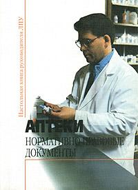 Аптеки. Нормативно-правовые документы