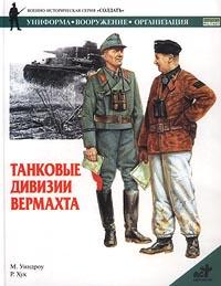 М. Уиндроу Танковые дивизии вермахта