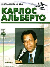 Карлос Альберто