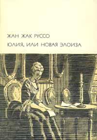 Юлия, или Новая Элоиза