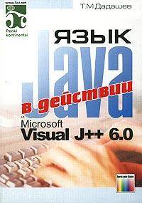 Язык Java и Microsoft Visual J++ 6.0 в действии