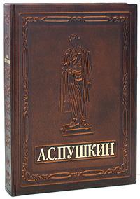 А. С. Пушкин (подарочное издание)