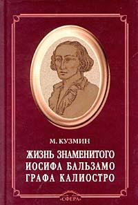 Жизнь знаменитого Иосифа Бальзамо, графа Калиостро