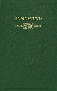 Ломоносов. Краткий энциклопедический словарь