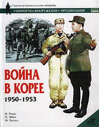 Война в Корее 1950-1953 ( 5-17-009752-2, 5-271-02561-6, 0-85045-685-1 )