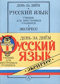 День за днем. Русский язык. Учебник для иностранных учащихся. Часть I. Экспресс