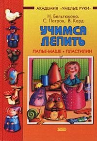 Учимся лепить. Папье-маше. Пластилин12296407В первой части книги рассказывается о приемах работы с папье-маше, о том, как изготовить из этого материала различные изделия: игрушки, объемные картинки, карнавальные маски, шляпки и многое другое. Во второй части подробно изложена методика лепки из пластилина, описывается изготовление фигурок сказочных персонажей. Материал приводится в доступной, занимательной форме, с большим количеством иллюстраций, что делает книгу привлекательной для детей и их родителей.