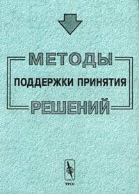 Методы поддержки принятия решений