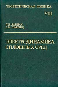 Теоретическая физика. Том VIII. Электродинамика сплошных сред
