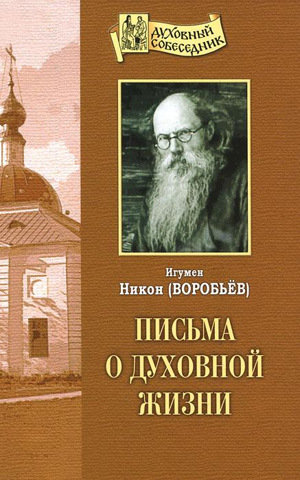 Zakazat.ru Письма о духовной жизни. Игумен Никон (Воробьев)
