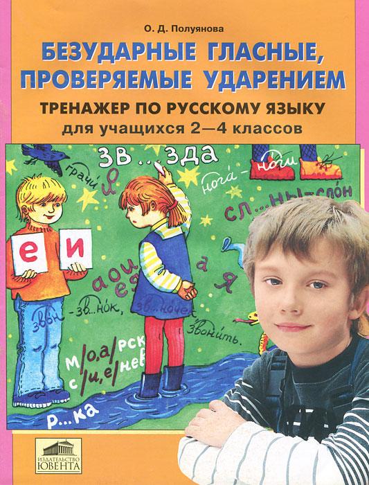 Безударные гласные, проверяемые ударением. Тренажер по русскому языку для учащихся 2-4 классов12296407Написание безударных гласных является одной из труднейших тем при изучении русского языка. Выполняя предлагаемые упражнения, младшие школьники совершенствуют навыки правописания безударных гласных, проверяемых ударением. Цель занятий, проводимых по тренажеру, - более прочное и сознательное усвоение изученного на уроках, развитие речи учащихся, расширение и активизация словарного запаса детей. Задания, помещенные на страницах тренажера, имеют разную степень сложности. В данном пособии представлен материал для учащихся 2-4 классов. Тренажер можно использовать для коллективной и индивидуальной работы в классе или дома.