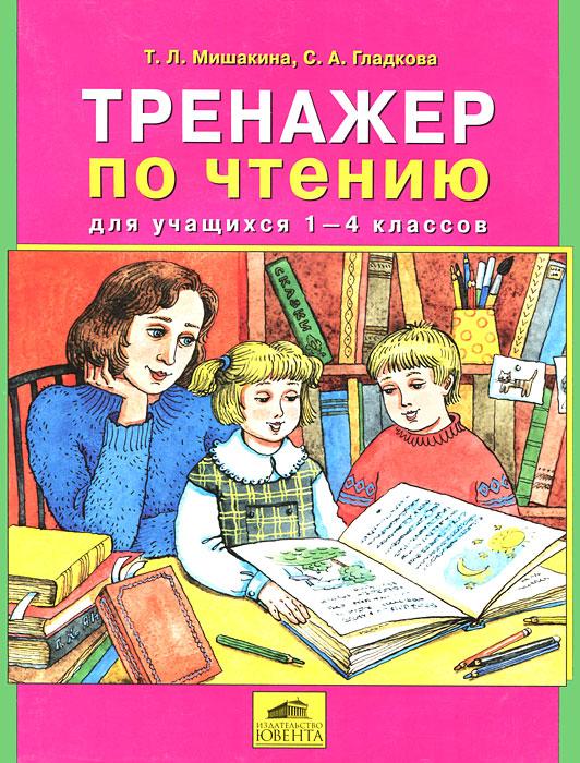 Тренажер по чтению для учащихся 1-4 классов
