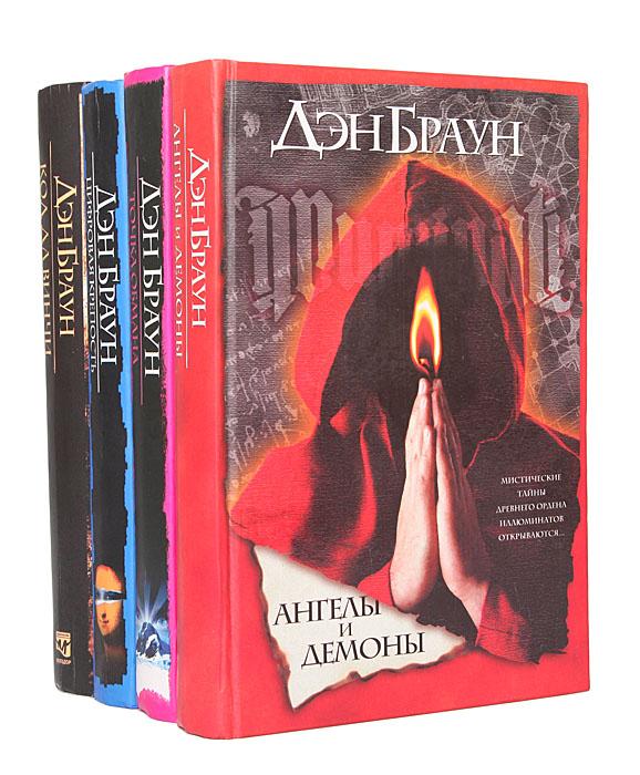 Дэн Браун (комплект из 4 книг)