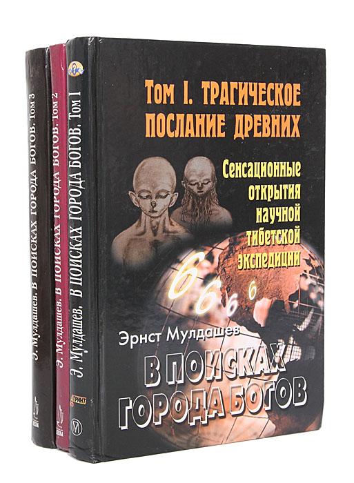 Zakazat.ru: В поисках Города Богов (комплект из 3 книг). Эрнст Мулдашев