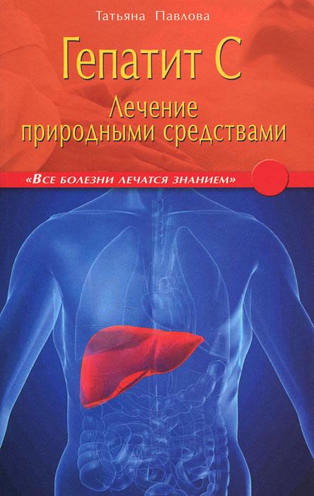 Гепатит С. Лечение природными средствами