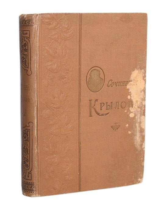 Сочинения Крылова. В 2 томах. В 1 книге