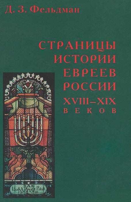 Страницы истории евреев России XVIII-XIX веков