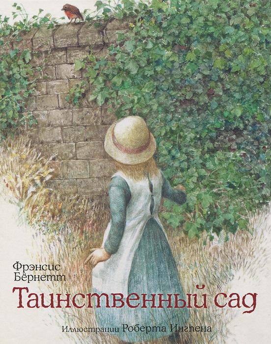 Таинственный сад12296407Повесть знаменитой англо-американской писательницы Ф.Бернетт Таинственный сад - одна из самых любимых детьми всего мира. В ней рассказывается о судьбе осиротевшей девочки Мэри Леннокс, которая живет в доме дяди и чувствует себя очень одинокой. Пытаясь привыкнуть к новому окружению, болезненная, слабая девочка часто выходит на прогулки возле дома. Однажды она находит ключ от тайного сада, который пролежал в земле десять лет, - и перед ней распахивается целый мир. Мэри обретает друзей, которые вместе с ней преображаются, по мере того как сад открывает им свои секреты. Книга выпущена к столетию первой публикации и имеет все достоинства юбилейного издания, главное из них - замечательные иллюстрации всемирно известного художника.