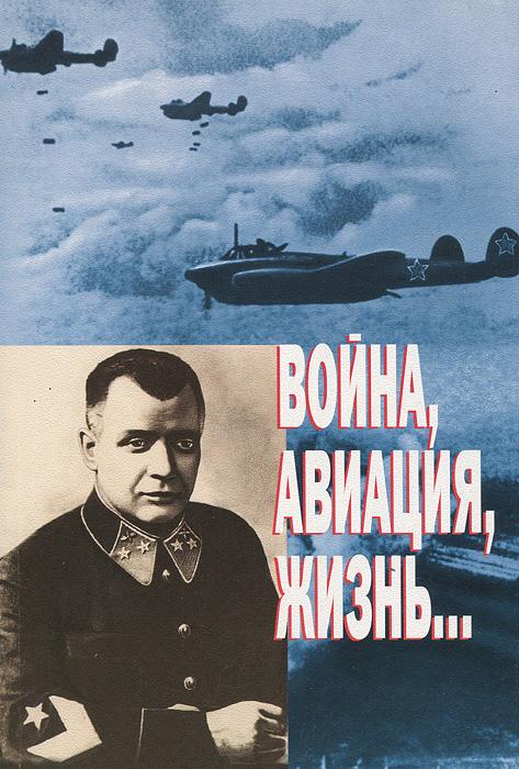 Война, авиация, жизнь...
