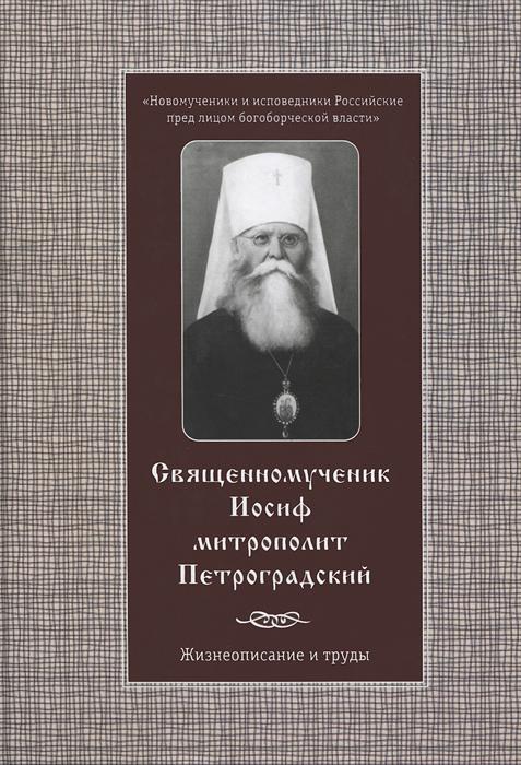 Zakazat.ru: Священномученик Иосиф, митрополит Петроградский