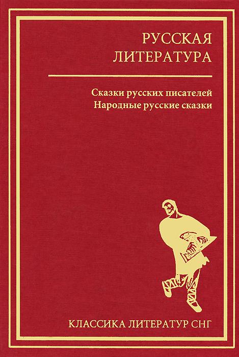 Русская литература. Сказки русских писателей. Народные русские сказки