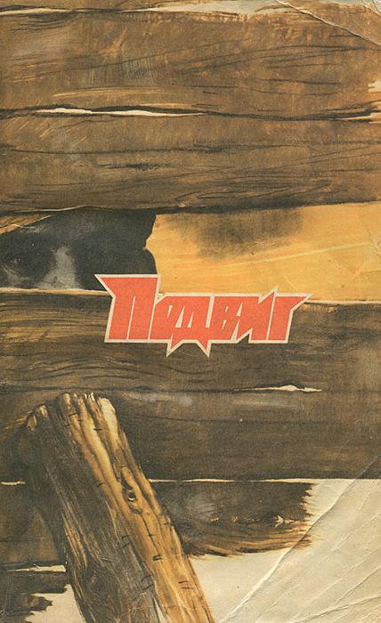 Подвиг, № 5, 1989