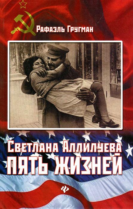Светлана Аллилуева. Пять жизней