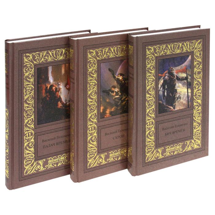 Василий Головачев. Избранные сочинения в 3 томах (комплект)