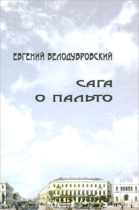 Евгений Белодубровский Сага о пальто