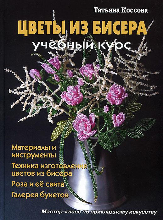 Zakazat.ru: Цветы из бисера. Татьяна Коссова