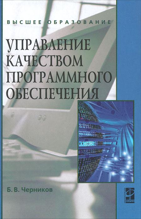 Управление качеством программного обеспечения