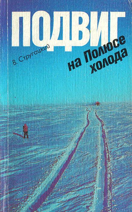 Подвиг на Полюсе холода. В. Стругацкий