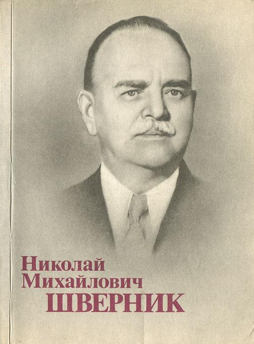 Николай Михайлович Шверник. Биографический очерк