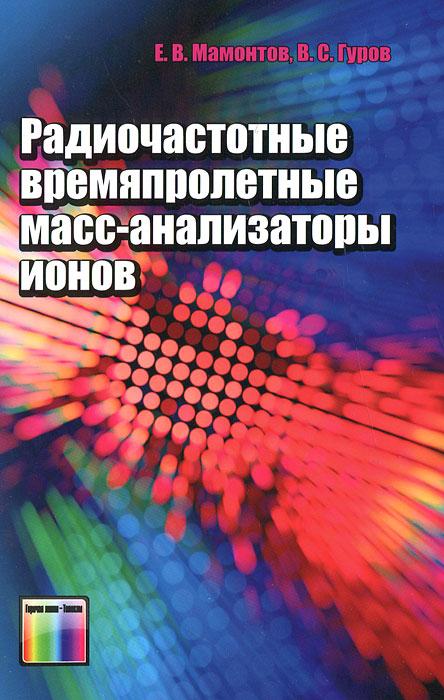 Радиочастотные времяпролетные масс-анализаторы ионов ( 978-5-9912-0231-2 )